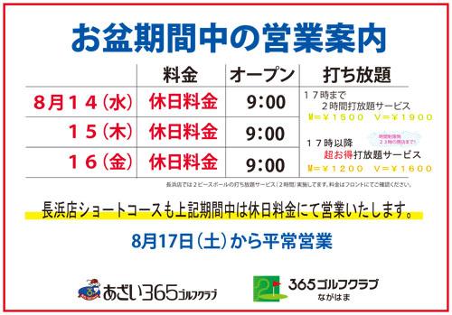 お盆の営業2013.jpg