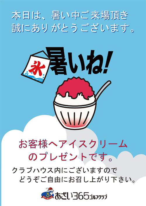 アイスクリームPOP浅井A3.jpg