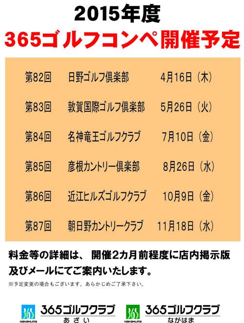 コンペ年間予定表2015.jpg