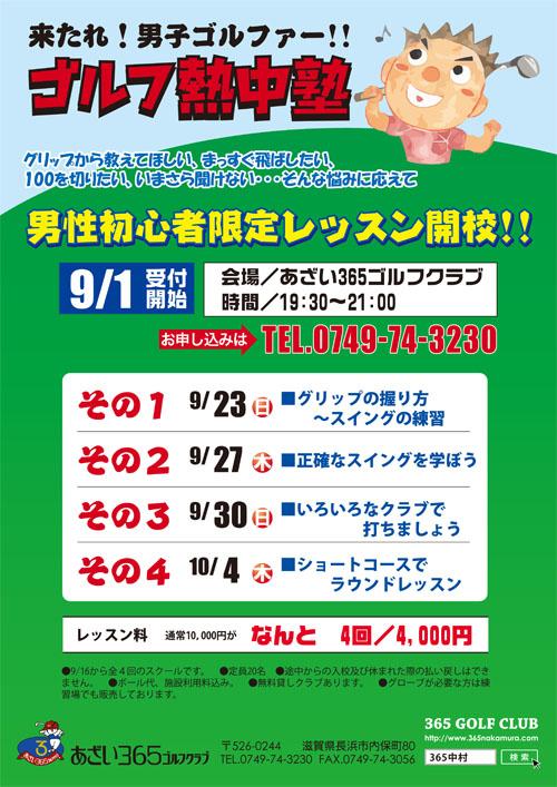ゴルフ熱中塾2012秋01 [更新済み].jpg