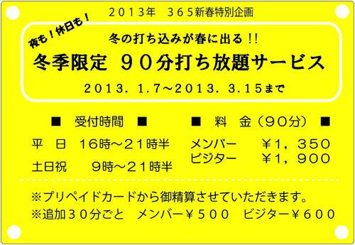 冬季打ち放題サービスポップ.jpg