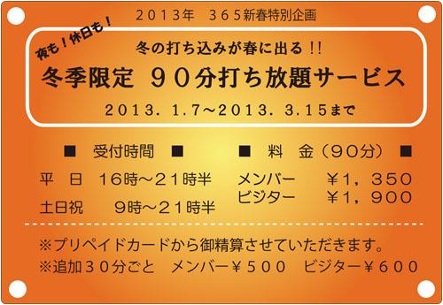 打ち放題サービスポップ.jpg