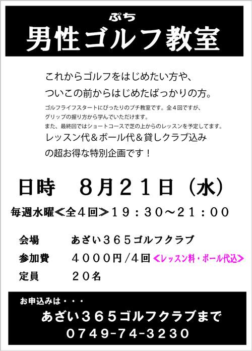 男性ゴルフ教室2013.jpg