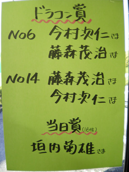 第66回朝日野CCLD.jpg