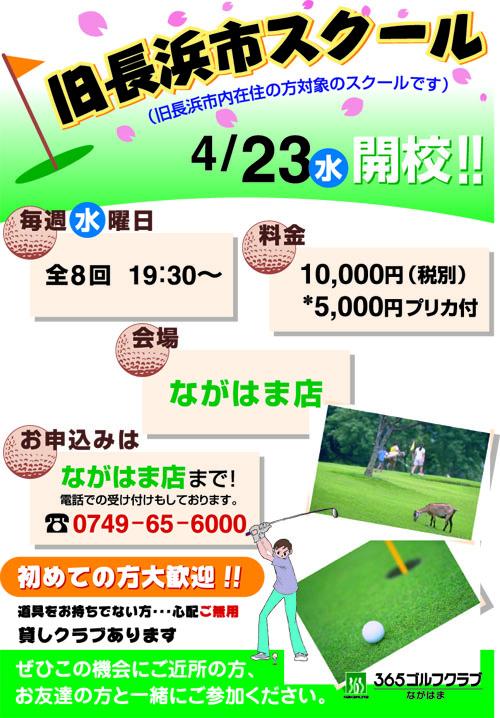 長浜市スクールのコピー.jpg