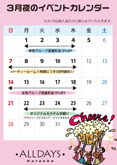03kikaku_alldays.jpg