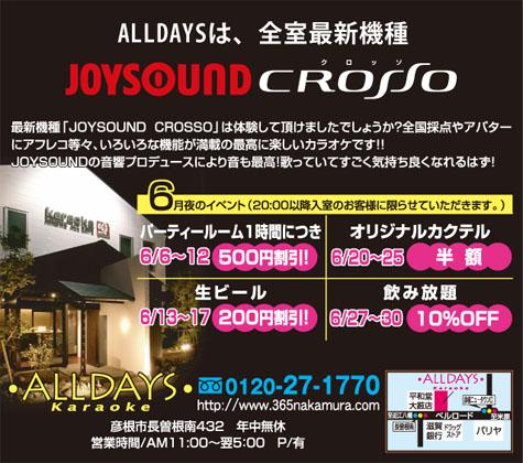 06kikaku_alldays.jpg