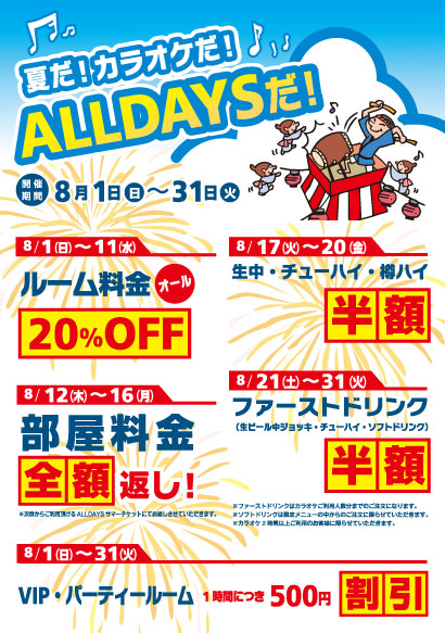 08_kikaku_alldays.jpg