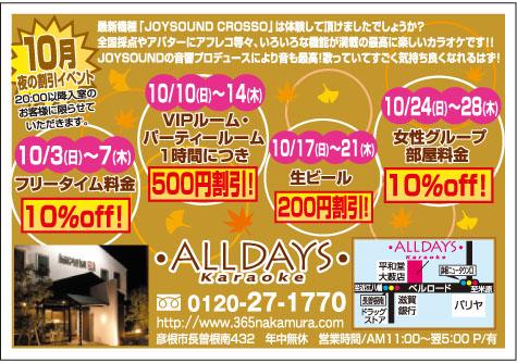 10kikaku_alldays.jpg