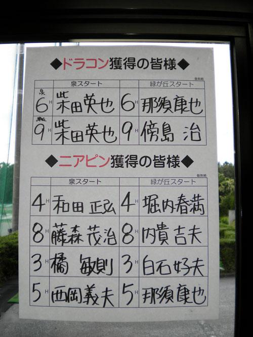 365コンペ2012敦賀3.jpg