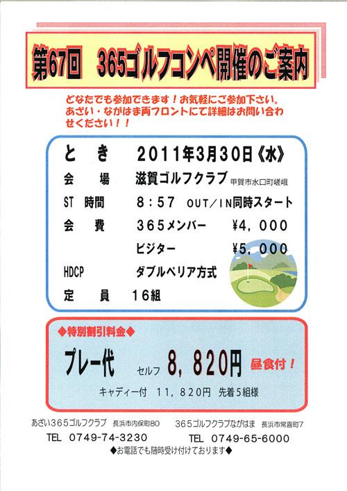 67回365コンペ2011.3.30.jpg